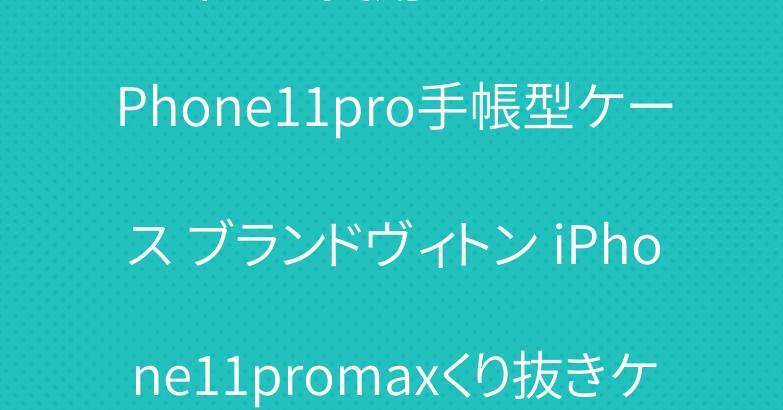 レディース愛用 モノグラム iPhone11pro手帳型ケース ブランドヴィトン iPhone11promaxくり抜きケース 送料無料