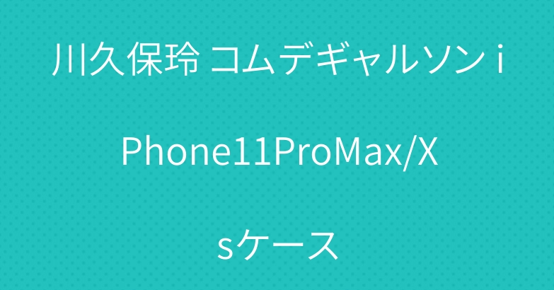 川久保玲 コムデギャルソン iPhone11ProMax/Xsケース