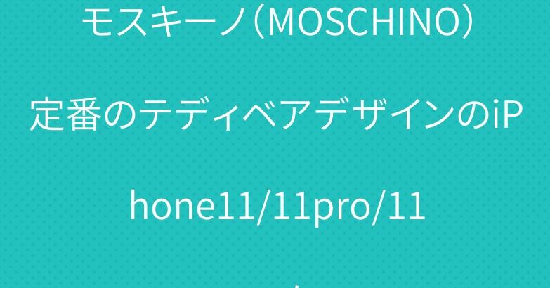 モスキーノ(MOSCHINO)定番のテディベアデザインのiPhone11/11pro/11promaxケース。