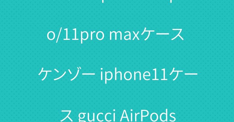 グッチ iphone11 pro/11pro maxケース ケンゾー iphone11ケース gucci AirPods proケース お洒落