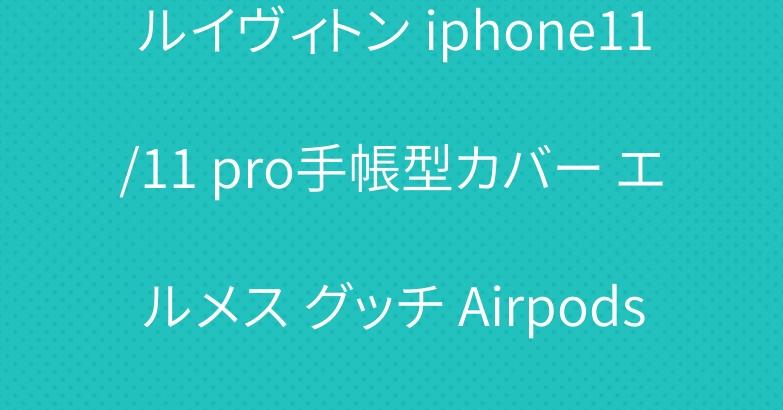 ルイヴィトン iphone11/11 pro手帳型カバー エルメス グッチ Airpods Proケース 独特