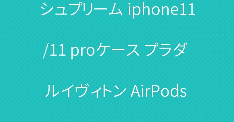 シュプリーム iphone11/11 proケース プラダ ルイヴィトン AirPods proケース ペア