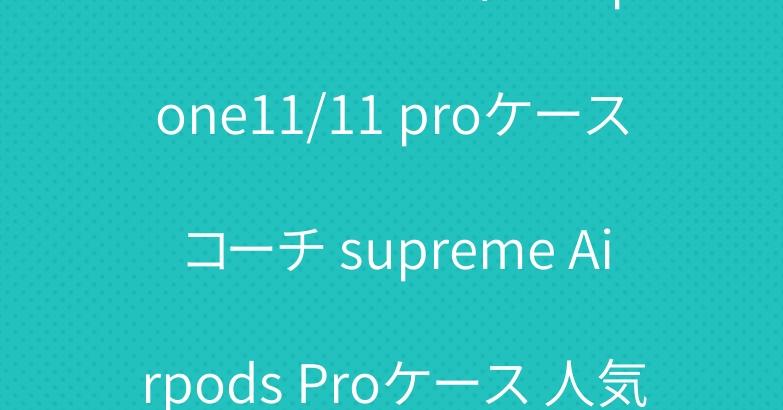 シュプリーム ヴィトン iphone11/11 proケース コーチ supreme Airpods Proケース 人気