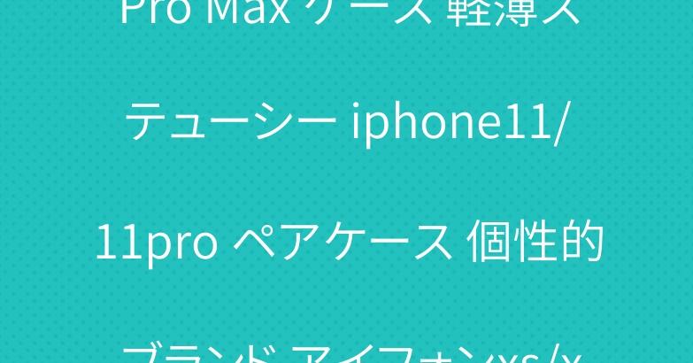Stussy iPhone11Pro Max ケース 軽薄ステューシー iphone11/11pro ペアケース 個性的 ブランド アイフォンxs/xs max ケース 男女兼用 大歓迎