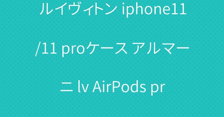 ルイヴィトン iphone11/11 proケース アルマーニ lv AirPods proケース 人気