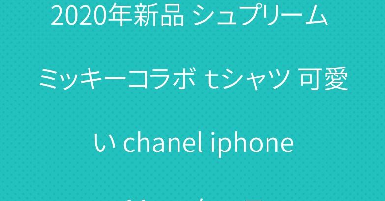 2020年新品 シュプリーム ミッキーコラボ tシャツ 可愛い chanel iphone11proケース