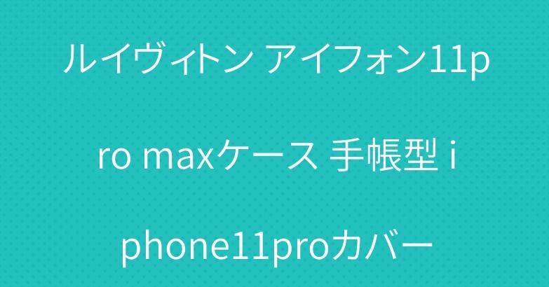 ルイヴィトン アイフォン11pro maxケース 手帳型 iphone11proカバー