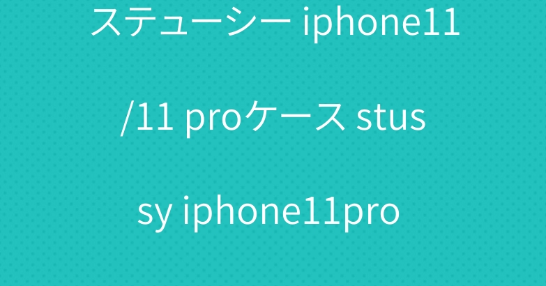 ステューシー iphone11/11 proケース stussy iphone11pro maxケース 個性