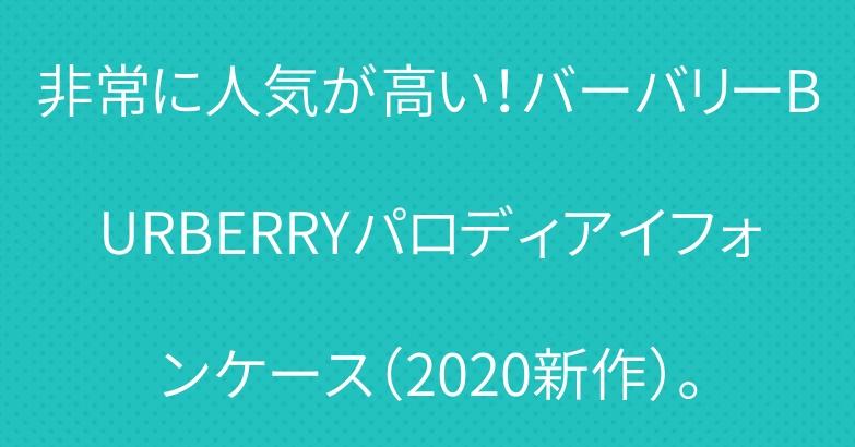 非常に人気が高い!バーバリーBURBERRYパロディアイフォンケース(2020新作)。