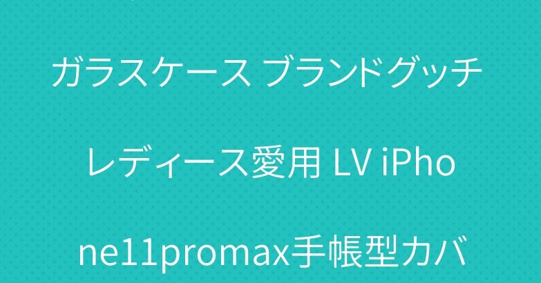 ミッキー iPhone11プロガラスケース ブランドグッチ レディース愛用 LV iPhone11promax手帳型カバー