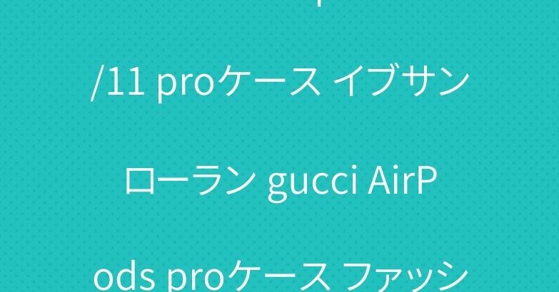 シュプリーム iphone11/11 proケース イブサンローラン gucci AirPods proケース ファッション