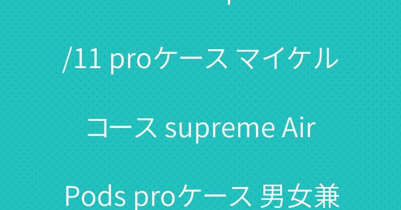 シュプリーム iphone11/11 proケース マイケルコース supreme AirPods proケース 男女兼用