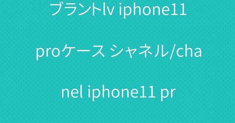 ブラントlv iphone11proケース シャネル/chanel iphone11 pro maxカバー
