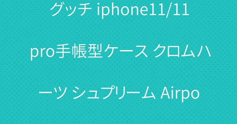 グッチ iphone11/11 pro手帳型ケース クロムハーツ シュプリーム Airpods Proケース 人気