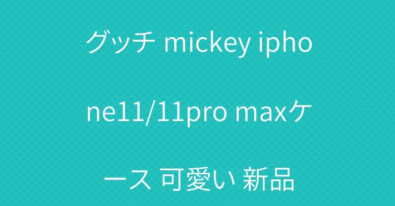 グッチ mickey iphone11/11pro maxケース 可愛い 新品