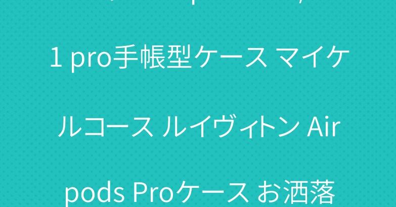 シャネル iphone11/11 pro手帳型ケース マイケルコース ルイヴィトン Airpods Proケース お洒落