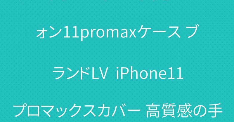 大人気 レディース愛用 アイフォン11promaxケース ブランドLV  iPhone11プロマックスカバー 高質感の手帳型