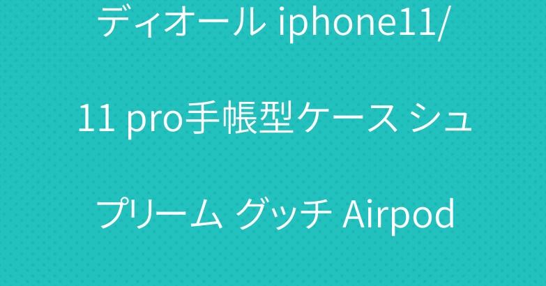 ディオール iphone11/11 pro手帳型ケース シュプリーム グッチ Airpods Proケース お洒落