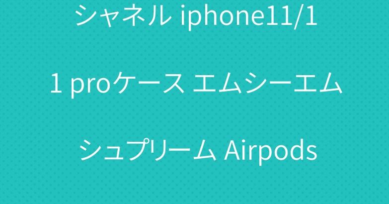 シャネル iphone11/11 proケース エムシーエム シュプリーム Airpods Proケース 大人気