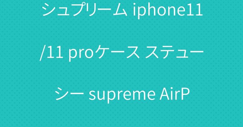 シュプリーム iphone11/11 proケース ステューシー supreme AirPods proケース お洒落