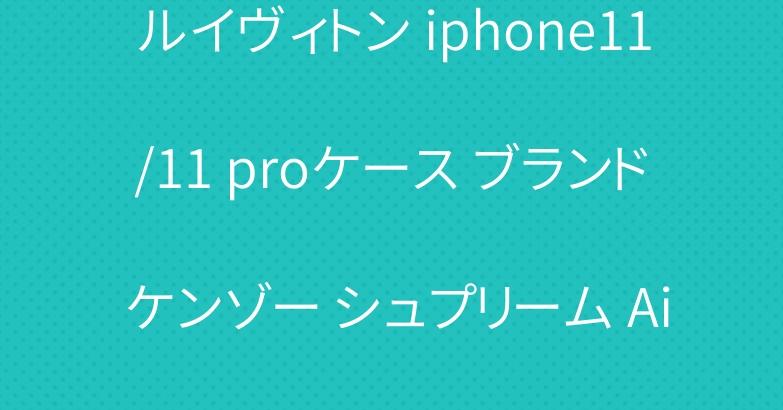 ルイヴィトン iphone11/11 proケース ブランド ケンゾー シュプリーム Airpods Proケース