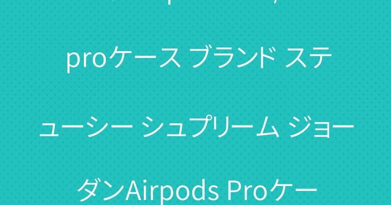 グッチ iphone11/11 proケース ブランド ステューシー シュプリーム ジョーダンAirpods Proケース