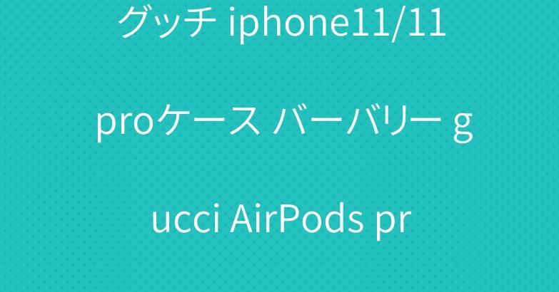 グッチ iphone11/11 proケース バーバリー gucci AirPods proケース お洒落