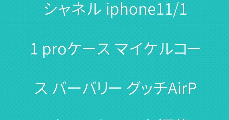 シャネル iphone11/11 proケース マイケルコース バーバリー グッチAirPods proケース お洒落