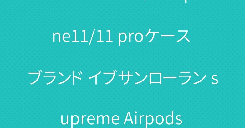 シュプリームヴィトン iphone11/11 proケース ブランド イブサンローラン supreme Airpods Proケース