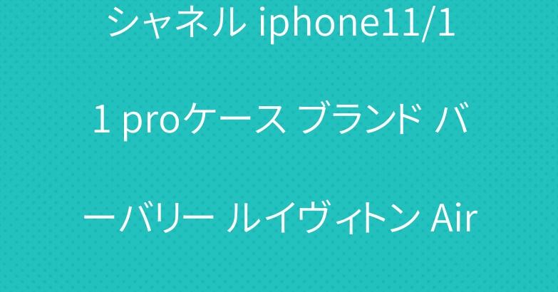 シャネル iphone11/11 proケース ブランド バーバリー ルイヴィトン Airpods Proケース