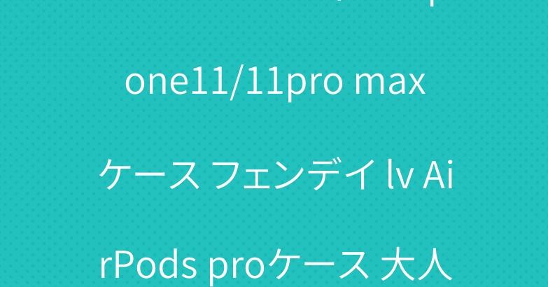 シュプリーム ヴィトン iphone11/11pro maxケース フェンデイ lv AirPods proケース 大人気