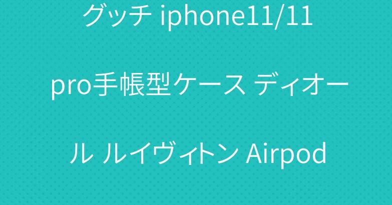 グッチ iphone11/11 pro手帳型ケース ディオール ルイヴィトン Airpods Proケース 男女兼用