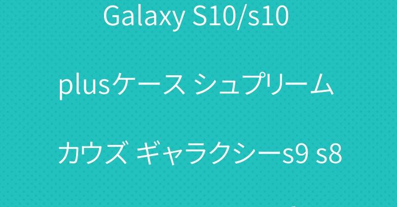 Galaxy S10/s10 plusケース シュプリーム カウズ ギャラクシーs9 s8+スマホかばー可愛い