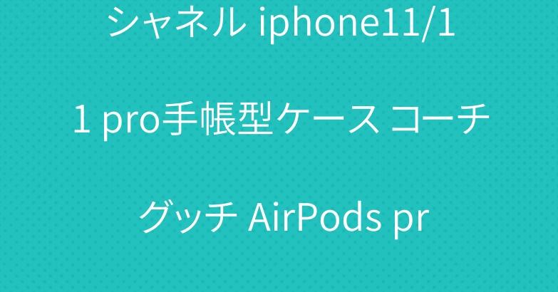 シャネル iphone11/11 pro手帳型ケース コーチ グッチ AirPods proケース 爆人気