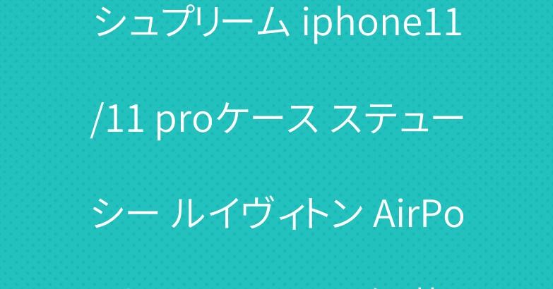 シュプリーム iphone11/11 proケース ステューシー ルイヴィトン AirPods proケース お洒落