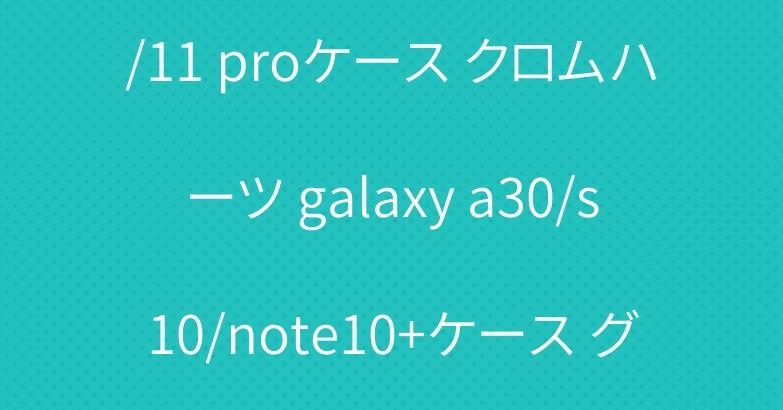 ルイヴィトン iphone11/11 proケース クロムハーツ galaxy a30/s10/note10+ケース グッチ Airpods Proケース