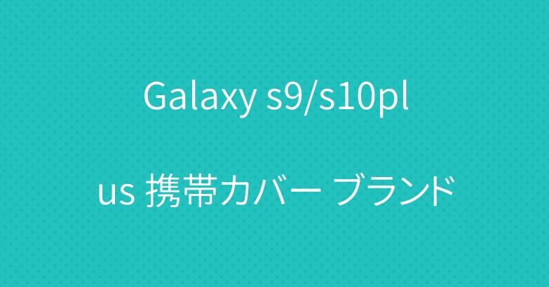 Galaxy s9/s10plus 携帯カバー ブランド
