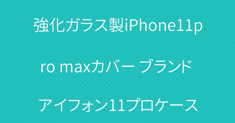 強化ガラス製iPhone11pro maxカバー ブランド アイフォン11プロケース