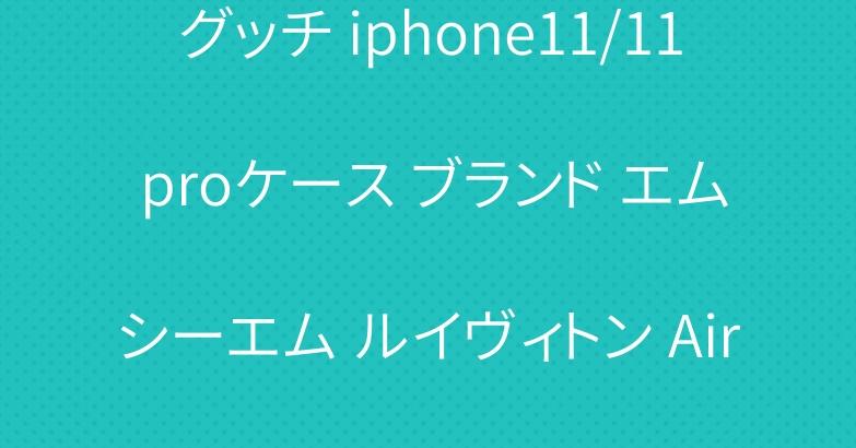 グッチ iphone11/11 proケース ブランド エムシーエム ルイヴィトン Airpods Proケース
