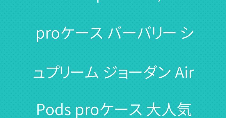 グッチ iphone11/11 proケース バーバリー シュプリーム ジョーダン AirPods proケース 大人気