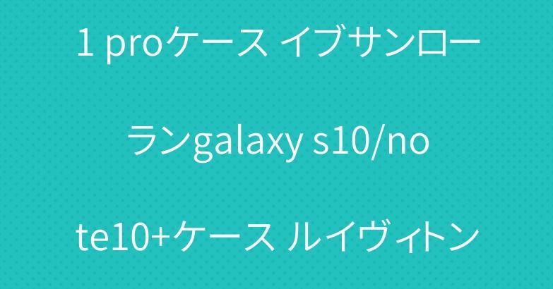 シャネル iphone11/11 proケース イブサンローランgalaxy s10/note10+ケース ルイヴィトン Airpods Proケース