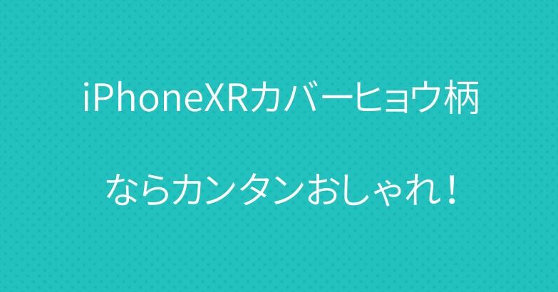 iPhoneXRカバーヒョウ柄ならカンタンおしゃれ!
