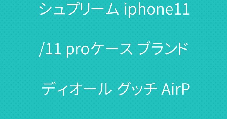シュプリーム iphone11/11 proケース ブランド ディオール グッチ AirPods proケース 大人気