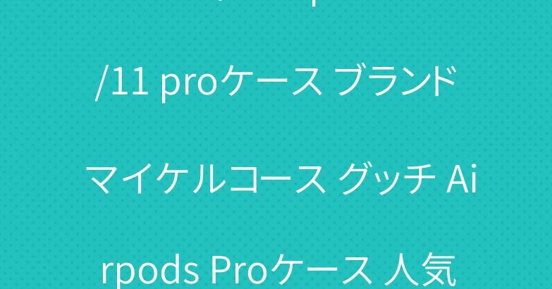 ルイヴィトン iphone11/11 proケース ブランド マイケルコース グッチ Airpods Proケース 人気