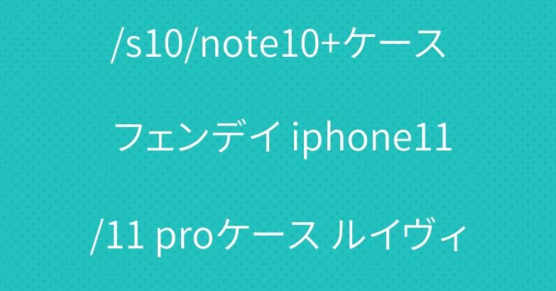 シャネル galaxy a30/s10/note10+ケース フェンデイ iphone11/11 proケース ルイヴィトン AirPods proケース お洒落