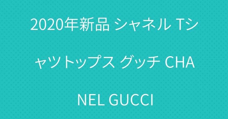 2020年新品 シャネル Tシャツ トップス グッチ CHANEL GUCCI