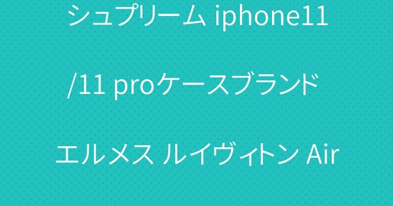 シュプリーム iphone11/11 proケースブランド エルメス ルイヴィトン Airpods Proケース 人気