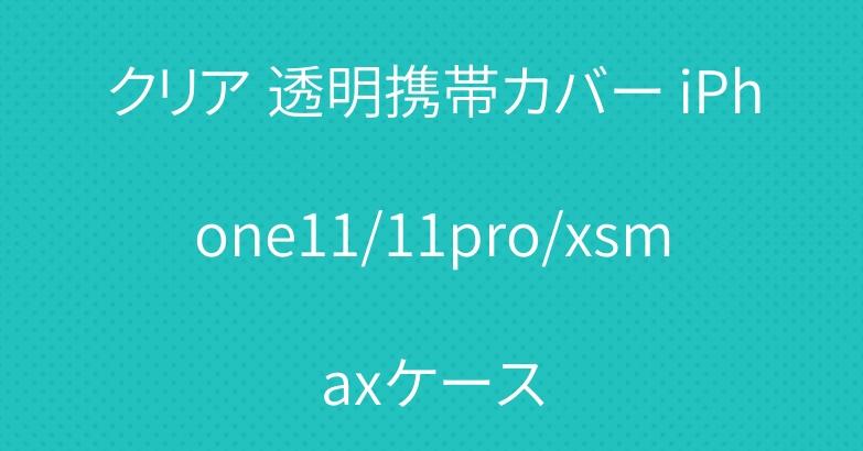 クリア 透明携帯カバー iPhone11/11pro/xsmaxケース