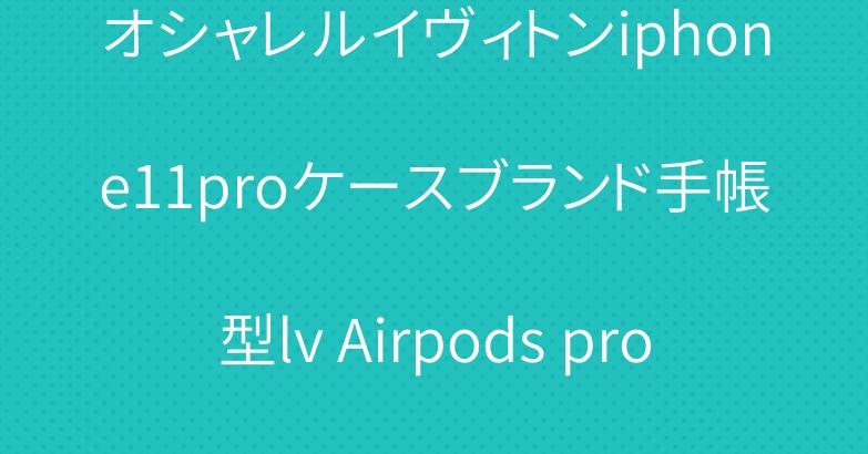 オシャレルイヴィトンiphone11proケースブランド手帳型lv Airpods proケース