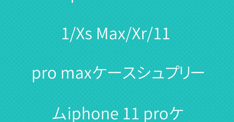 supreme iPhone11/Xs Max/Xr/11 pro maxケースシュプリームiphone 11 proケース